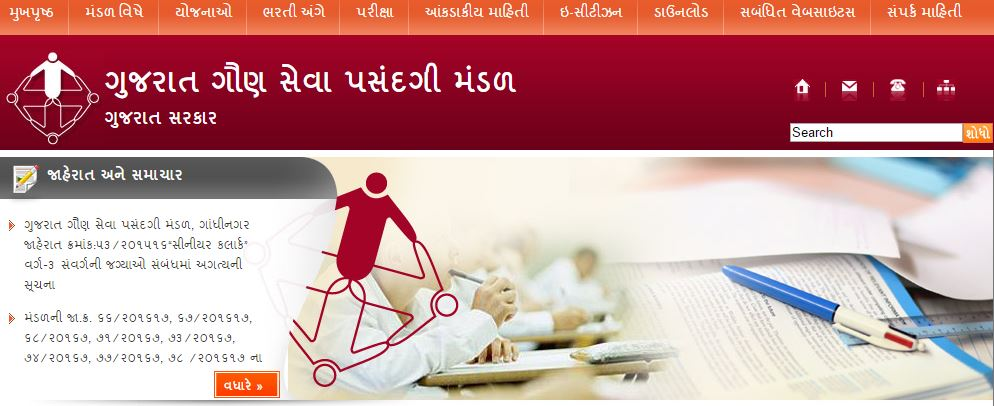 GSSSB Senior Clerk  Provisional Answer key  2017 Decalted - gsssb.gujarat.gov.in