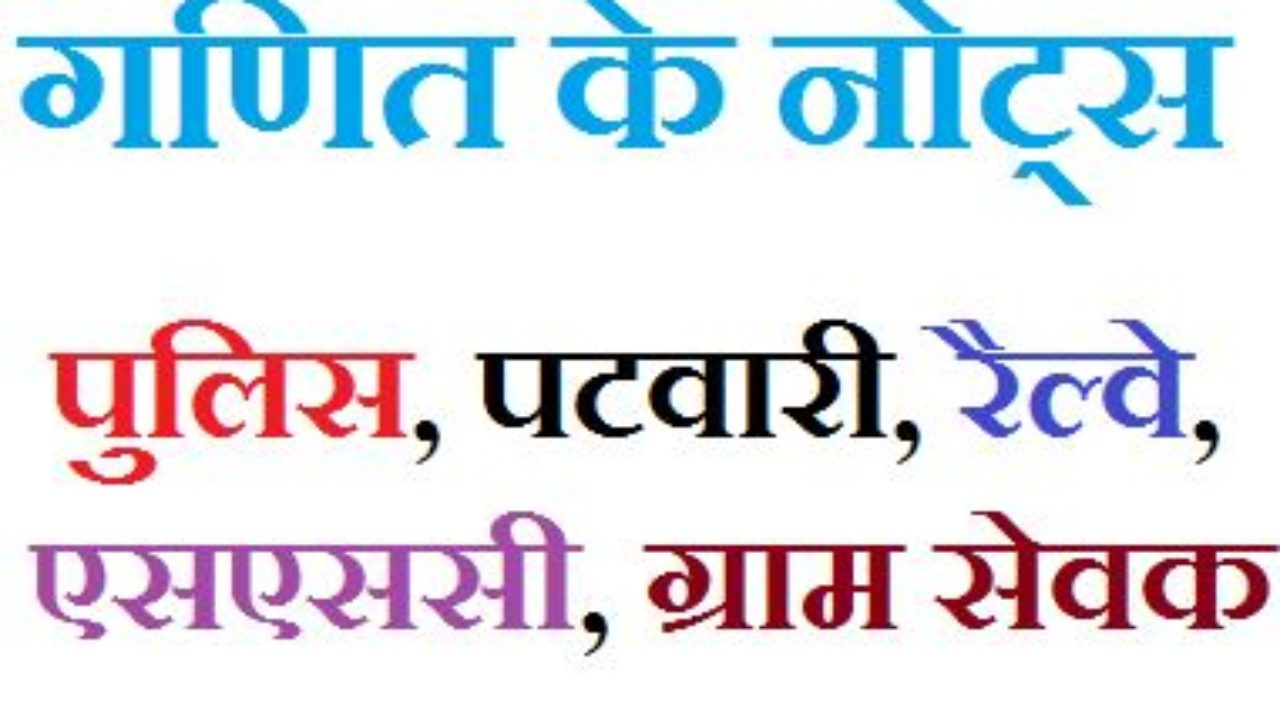 Topic Wise Mathematics Notes in Hindi-गणित के