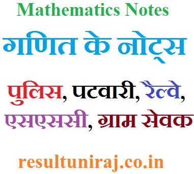 Mathemetics Notes in Hindi