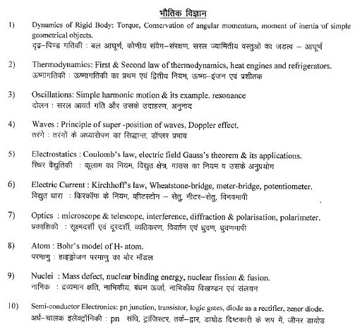 Rajasthan Lab Assistant Syllabus 2018, Prayogshala Sahayak