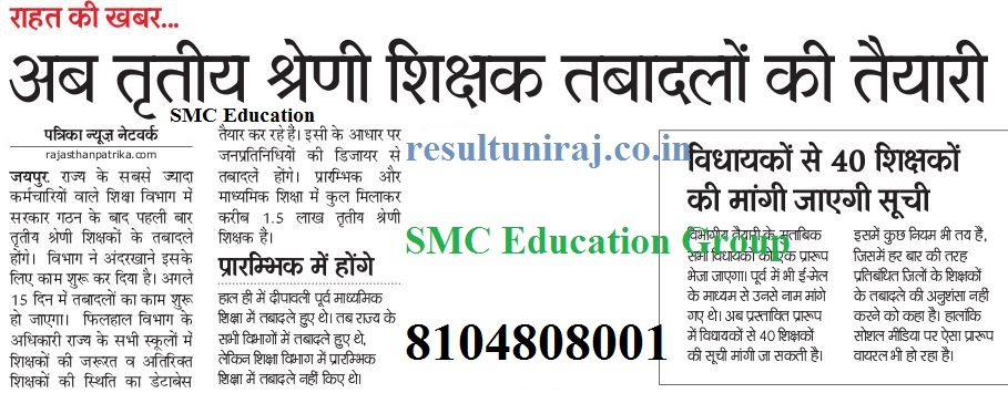 rajasthan-3rd-grade-teacher-news