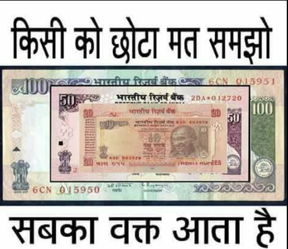 Rs 500 Amp Rs 1000 Funny Whatsapp Jokes Hindi Amp Images On Rs
