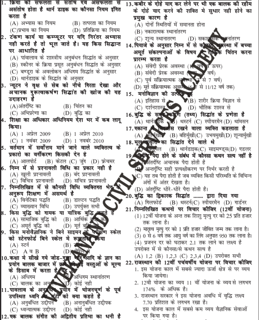 RPSC Grade 2nd Grade Teacher Study Material & GK Important Notes in