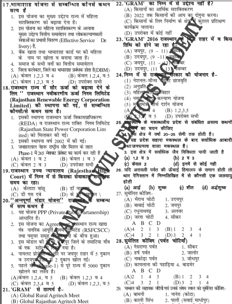 RPSC Grade 2nd Grade Teacher Study Material & GK Important