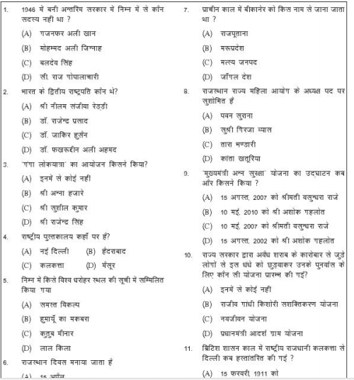 RSMSSB Patwari Previous Year Paper download Rajasthan Patwari Exam Sample Paper pdf