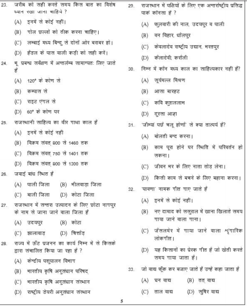 rajasthan patwari previous year question papers  u0026 sample
