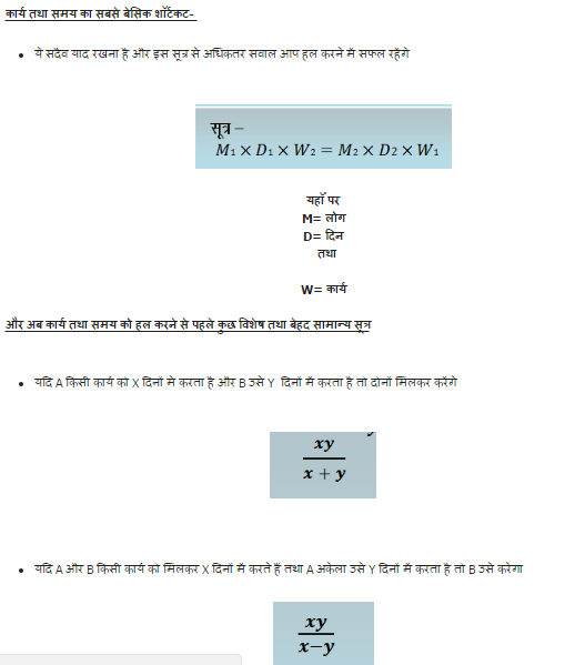 IBPS Clerk Mains Study Material, Important Notes