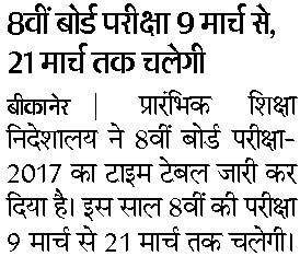 Rajasthan 8th class time table 2018 8 for 8th board time table