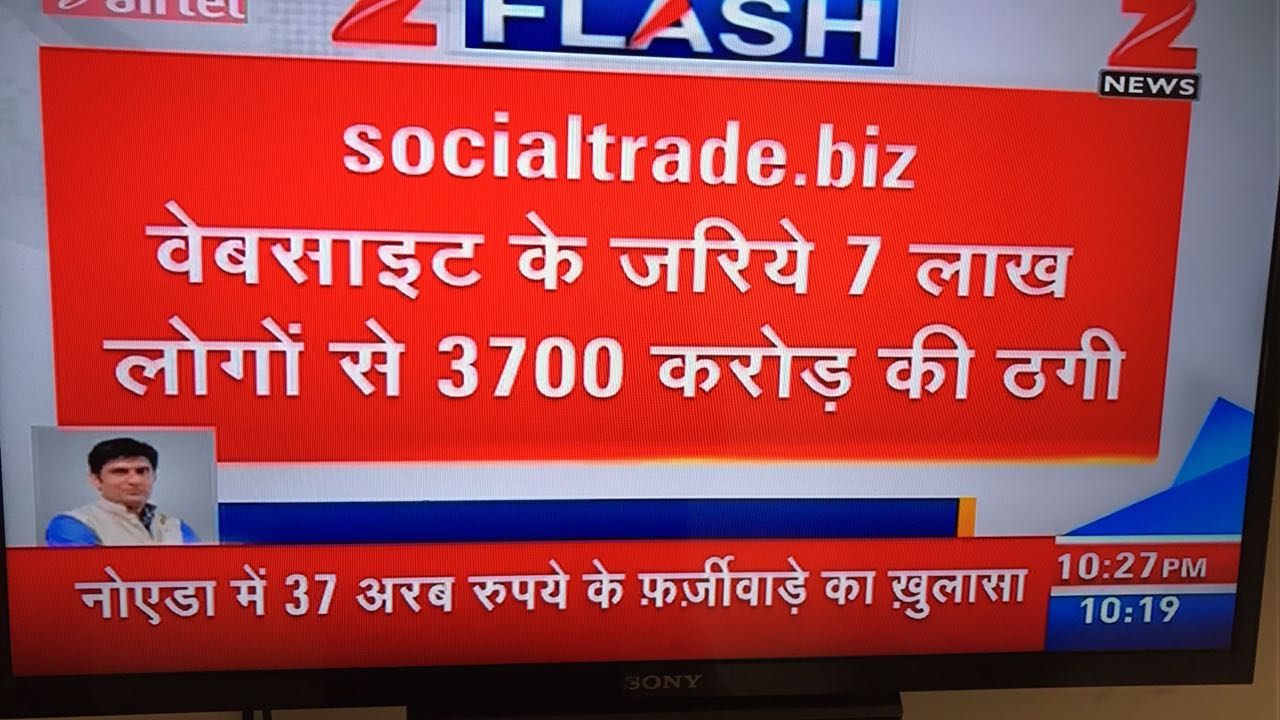 Social Trade Biz Fraud, Social Trade Scam, Social Trade Biz Fake News