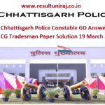 Chhattisgarh Police Constable GD Answer Key & CG Tradesman Paper Solution 19 March 2017
