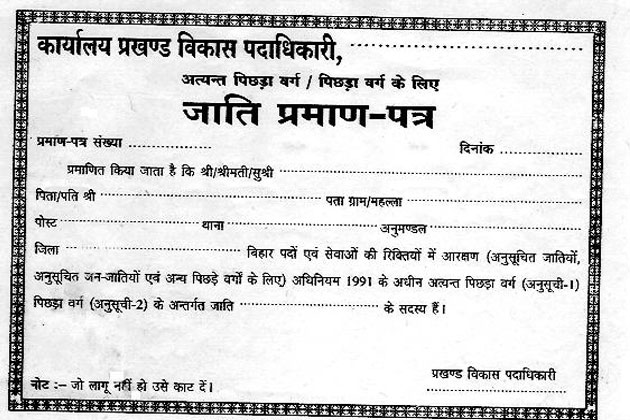 Mpedistrict madhya pradesh sc obc st caste certificate mp caste certificate online application forms yelopaper Image collections