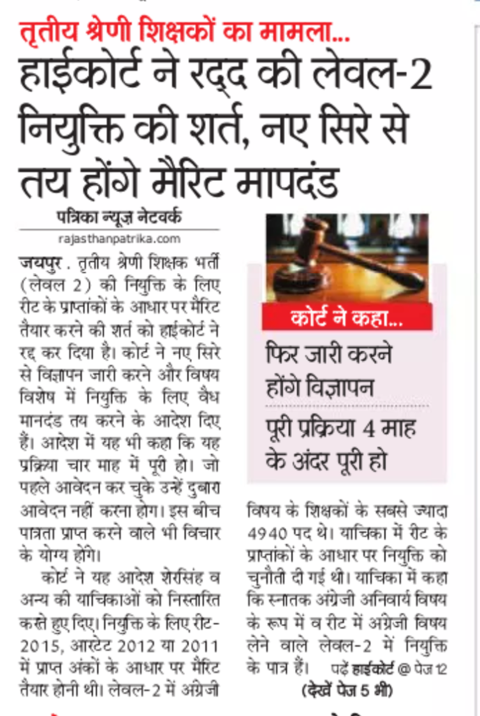 REET News Rajasthan Patrika 28 April 2017