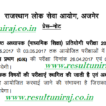RPSC 2nd Grade Exam Date Changed & Admit Card 2017 Exam Date