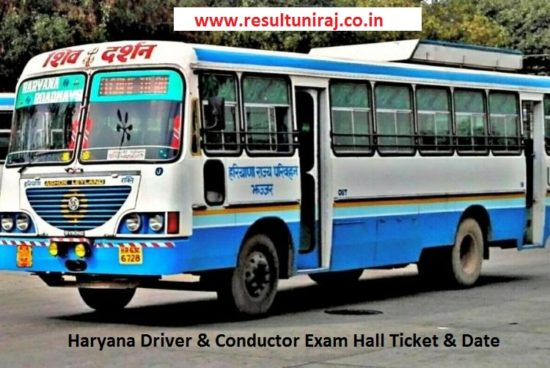 Haryana Roadways Driver Conductor Admit Card 2017