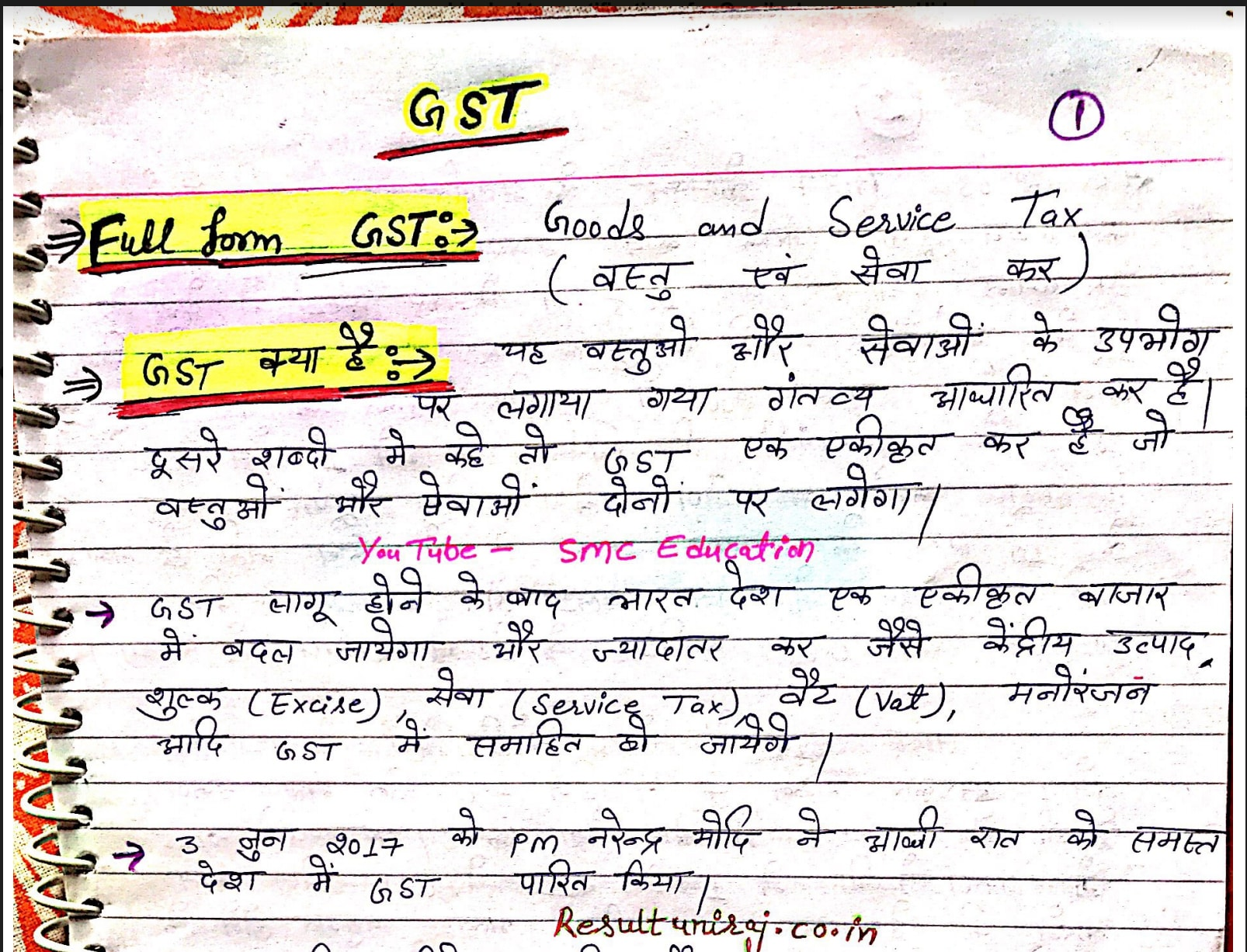 GST Notes in Hindi for SSC & Bank Exams (IBPS PO, Clerk, RRB Officer