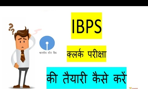 How to Preparation for IBPS Bank job