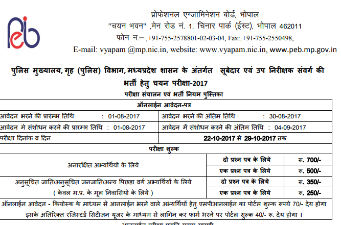 MP-Police-SI-Subedar-Recruitment-2017 Online Form Filling Jobs Railway on