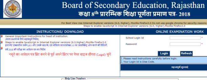 Rajasthan 8th Board Admit Card 2019 BSER Ajmer 8th Class