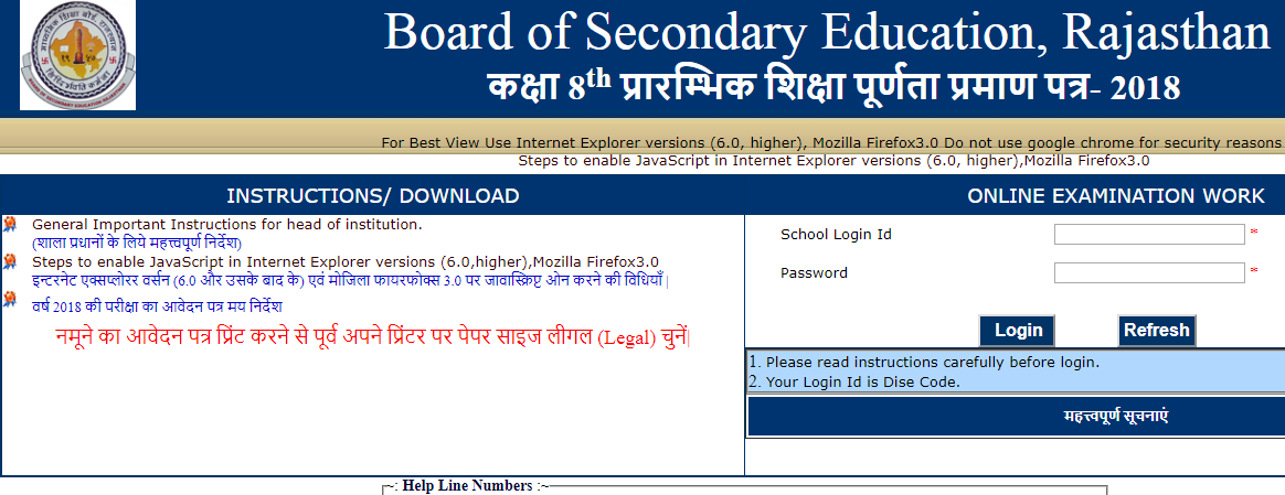 Rajasthan 8th board admit card 2018 bser ajmer viii class call rajasthan 8th board admit card 2018 bser ajmer viii class call letter name wise check rajasthan 8th exam roll number malvernweather