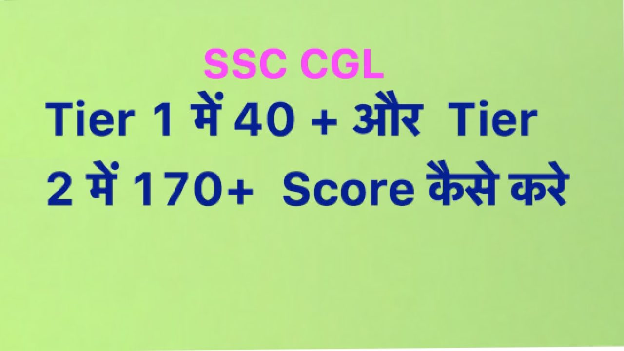 How to Score good in SSC CGL Maths i e  Tier 1- 40 +, Tier 2