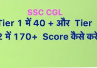 how to score in ssc cgl maths
