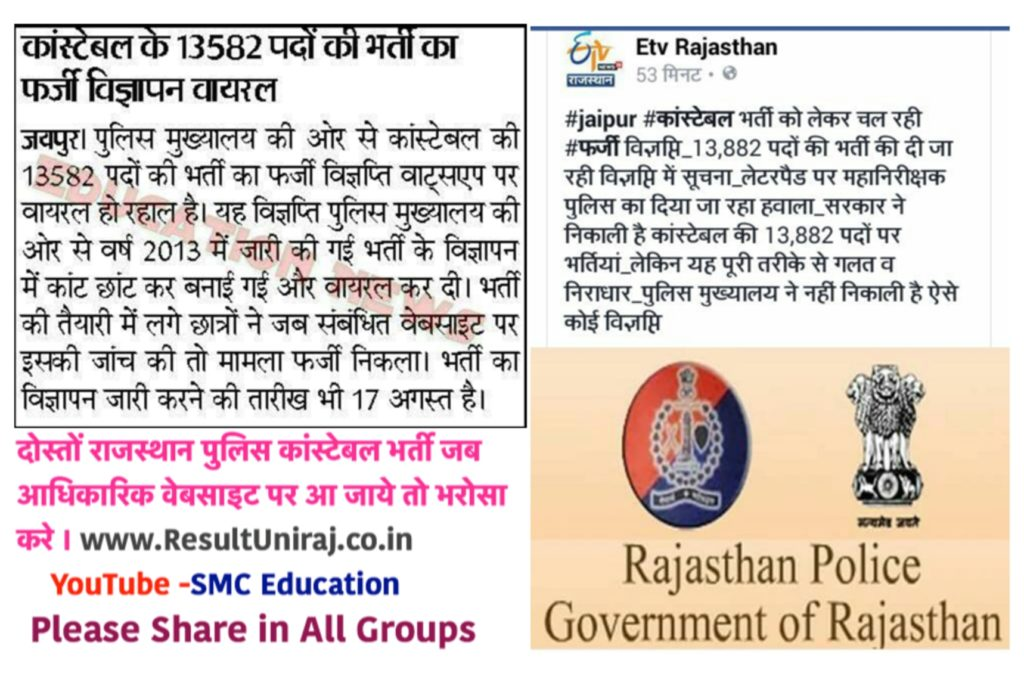 Rajasthan Police Constable Fake Notification News