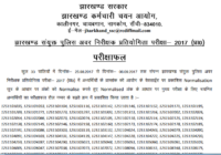 JSSC Police SI Result 2017 Declared Jharkhand Sub Inspector Cut off