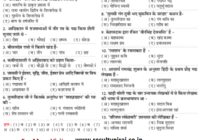 REET Study Material & Important Notes & Previous Years Question Paper