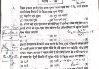 Rajasthan Police Constable Solved Paper 1