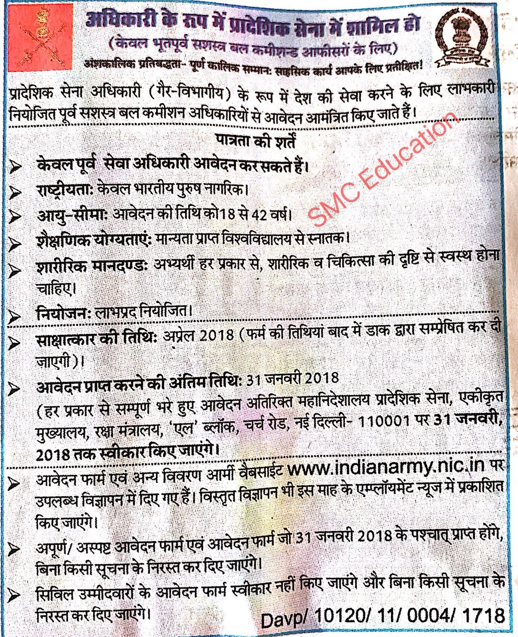 Territorial army bharti 2019 apply now - YouTube