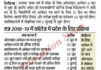 College Admission 1st List 26 June 2018