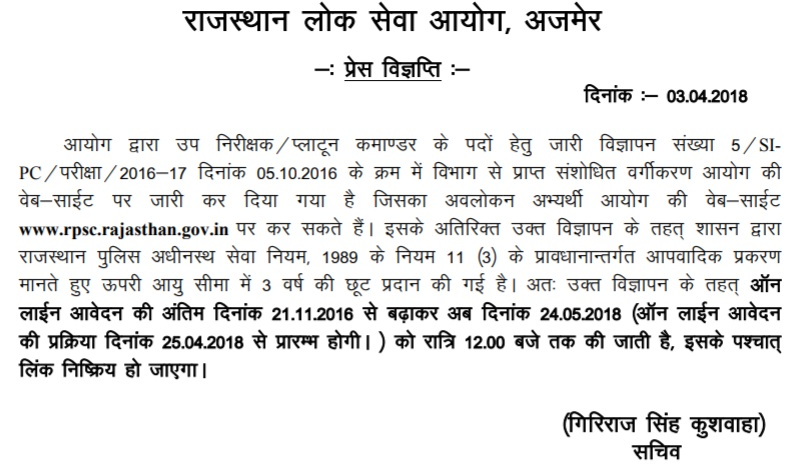 Rajasthan Police SI Recruitment 2018, 340 RPSC Sub Inspector ... on human resources forms, online job training, online job advertisements, computer forms, communication forms, online job applications, work forms, maintenance forms, loan forms, online job search, baby forms, finance forms, banking forms,