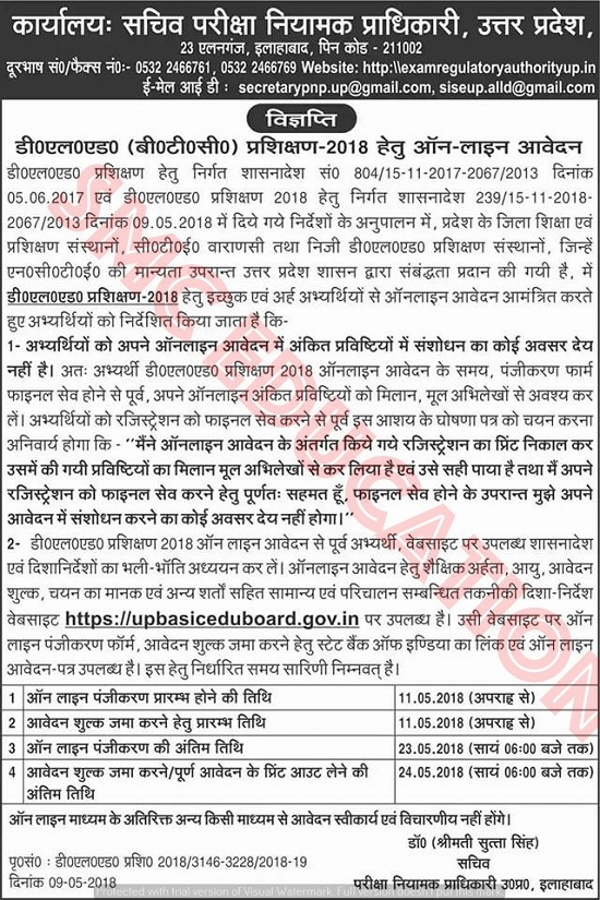 Bihar D.el.ed Online Admission Apply Registration & Application Form