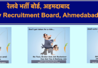 RRB Ahmedabad Board Recruitment