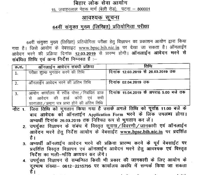 BPSC 64th Combined Mains Exam Online Form 2019- Bihar PSC
