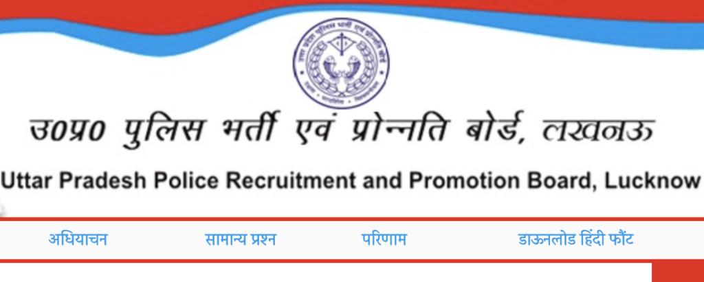 UP Police Website