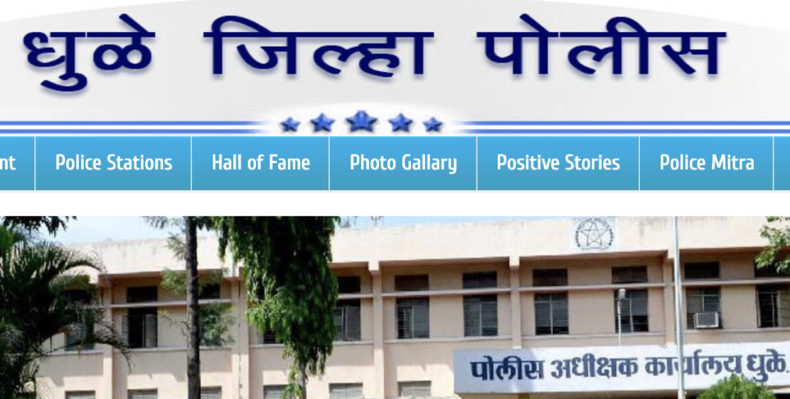 Dhule Police Official website
