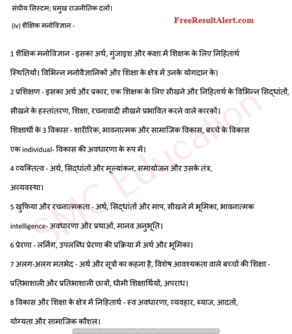 RPSC 2nd Grade Teacher Syllabus 2019, Rajasthan Sr Teacher Exam Pattern
