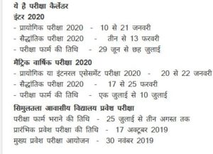 BSEB 12th admit card 2019 for practical exams released at ...