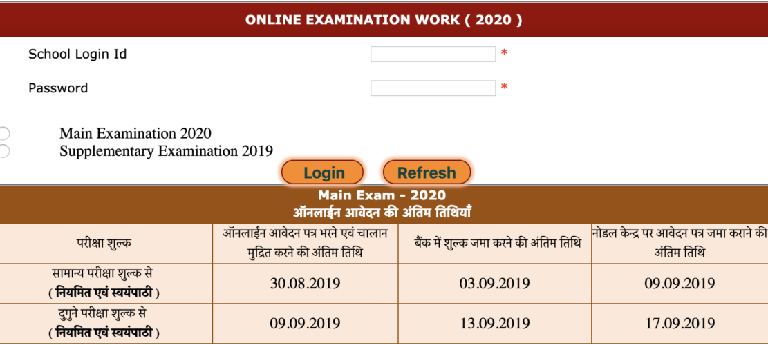 RBSE Ajmer 12th Exam Online Form 2020-Rajasthan Board XII Arts