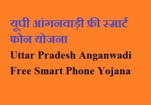 Uttar Pradesh Anganwadi Free Smart Phone Yojana