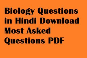 Biology Questions in Hindi