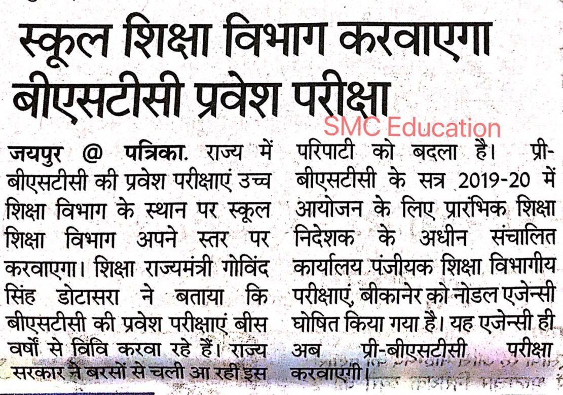 Maharaja Ganga Singh University B.Ed Result 2019 MGSU B.Ed 1st 2nd Years Result यहाँ देखे