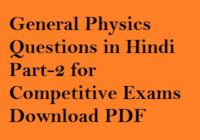 General Physics Questions in Hindi