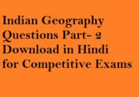 Geography Questions Download in Hindi