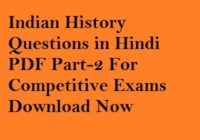 History Questions in Hindi