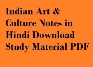 Indian Art and Culture Notes in Hindi