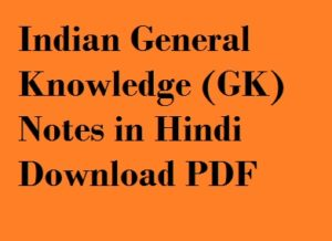 Indian General Knowledge Notes in Hindi