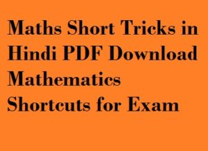 Maths Short Tricks in Hindi PDF