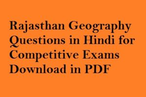 Rajasthan Geography Questions in Hindi
